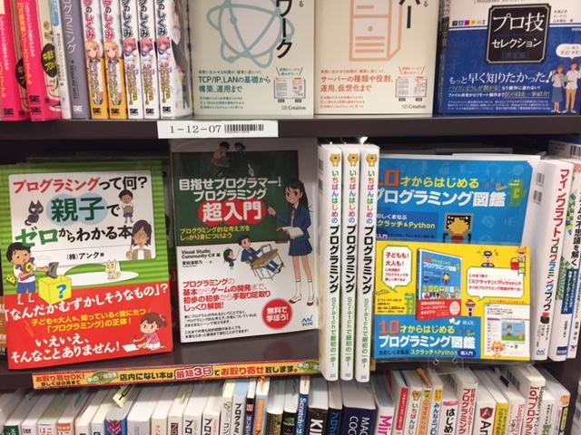子どもプログラミングの本がたくさんある