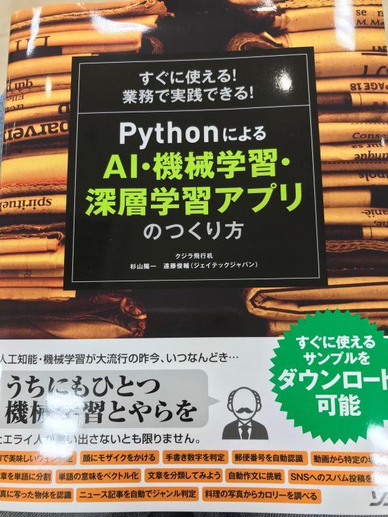 python機械学習