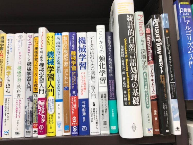 機械学習関連本